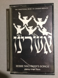 Cassette recording of Rebbe Nachman's Songs: Ashreinu, The Traditional Music of Chasidei Breslov, 1987