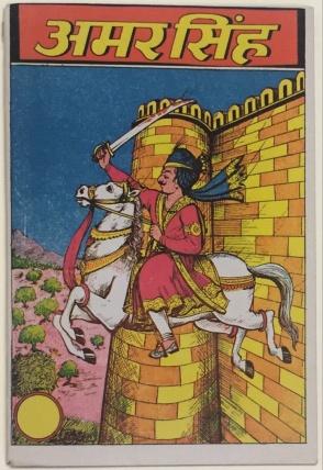 Amar siṁh. 8th ed. Dadhīch Varmā. Hathras: N. S. Sharma Gaur Book Depot. Box 1, Folder 19