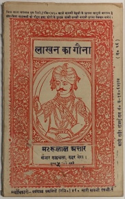 Lākhan kā gaunā. Matarūlāl Attār. Delhi: Agraval Book Depot. Box 1, Folder 6