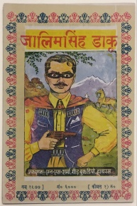 Jālim siṁh ḍākū. Hathras: N. S. Sharma Gaur Book Depot. Box 2, Folder 38