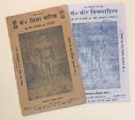 Triyā charitra and Vīr vikramāditya. Box 4, Folders 23 and 26